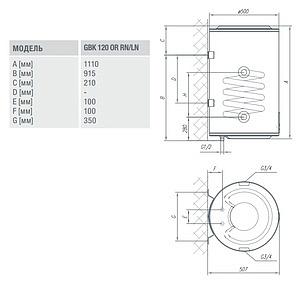 Бойлер косвенного нагрева Gorenje GBK 120 ORLNB6
